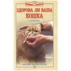 """Книга """"Здорова ли ваша кошка"""""""