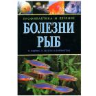 """Книга """"Болезни рыб. Профилактика и лечение"""""""
