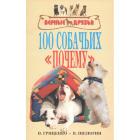 """Книга """"100 собачьих Почему"""""""
