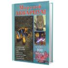 Книга «Морской аквариум»