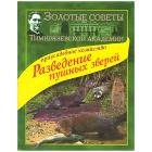 """Книга """"Разведение пушных зверей"""""""